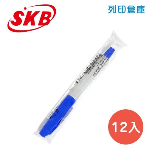 SKB 文明 M-10 藍色 1.0 簽字筆 12入/盒