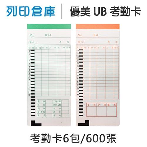 優美 UB 考勤卡 4欄位 / 底部導圓角 / 14.6x6.1cm / 超值組6包 (100張/包)