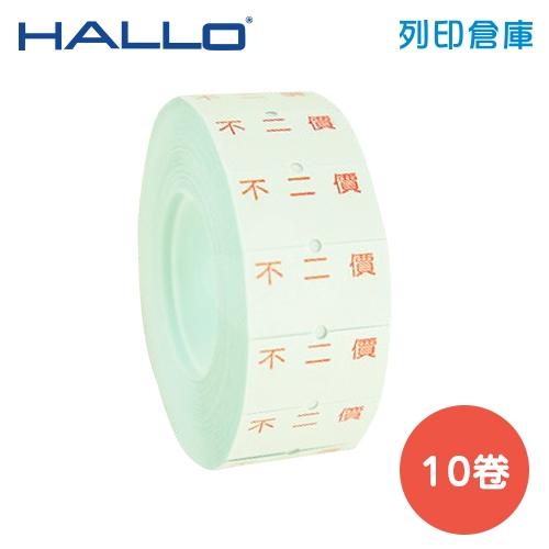 HALLO 標價紙 1YB 不二價 (10卷/組)