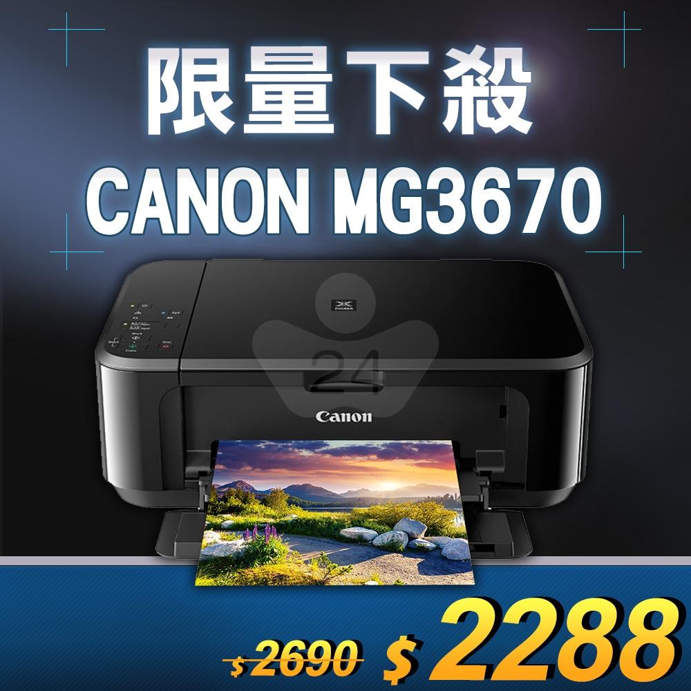 【限量下殺50台】Canon PIXMA MG3670 無線多功能相片複合機(經典黑)