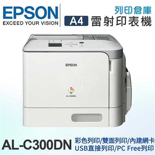 【獨家加碼送500元7-11禮券】EPSON WorkForce AL-C300DN A4高速網路彩雷旗艦機