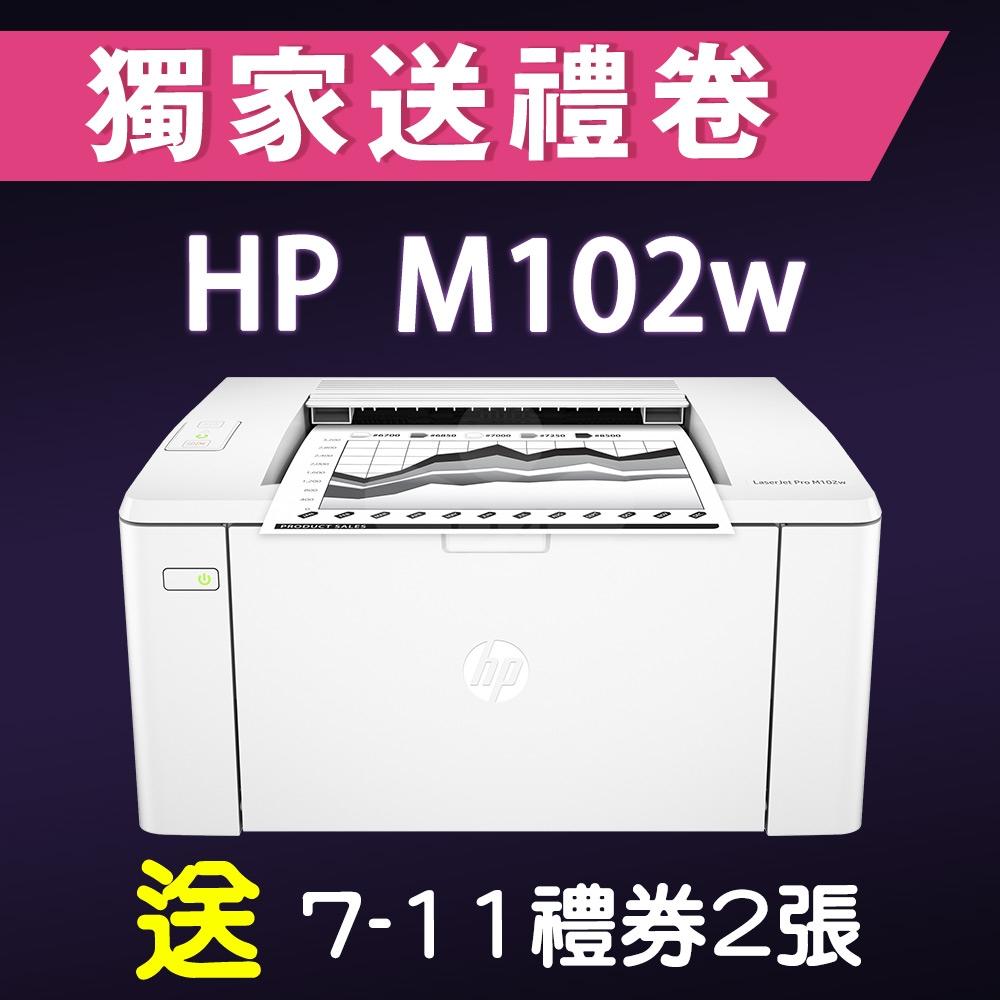 【獨家加碼送200元7-11禮券】HP LaserJet Pro M102w 黑白無線雷射印表機