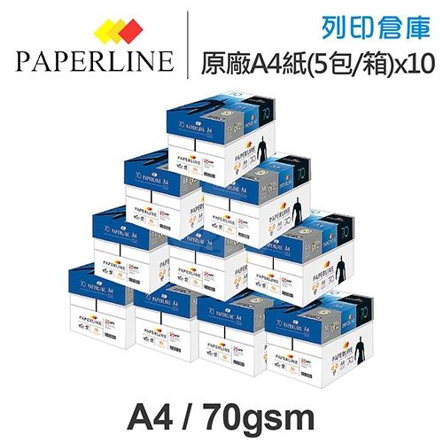 PAPERLINE 多功能影印紙 A4 70g (5包/箱)x10