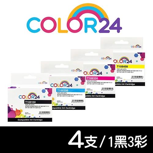 【COLOR24】for EPSON T188150~T188450 / C13T188150~C13T188450 (NO.188) 相容墨水匣超值組(1黑3彩)