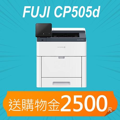 【加碼送購物金2500元】Fuji Xerox DocuPrint CP505d A4彩色雷射印表機