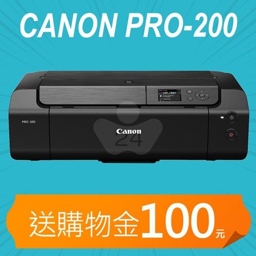 【加碼送購物金400元】Canon PIXMA PRO-200 A3+八色噴墨相片印表機