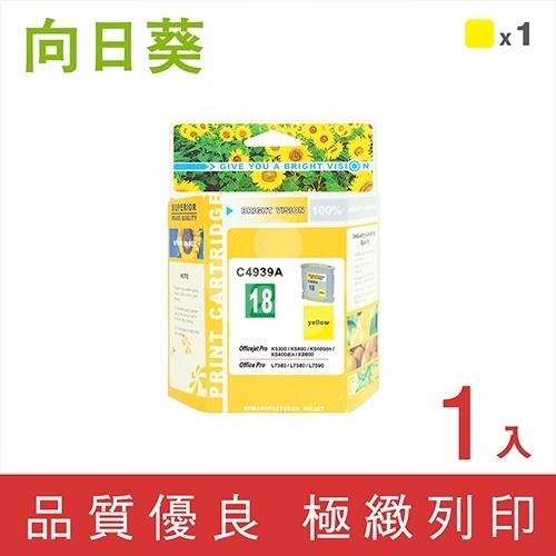 向日葵 for HP NO.18 (C4939A) 黃色環保墨水匣