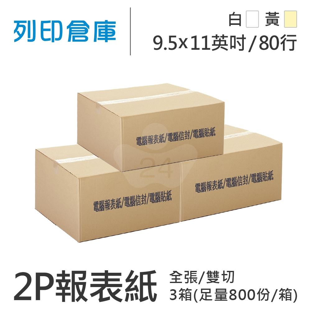 【電腦連續報表紙】 80行 9.5*11*2P 白黃/ 全張 / 雙切 /超值組3箱(足量800份/箱)