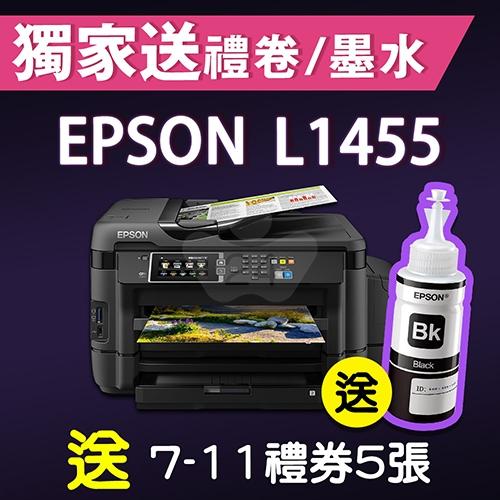 【限時促銷加碼送墨水+7-11禮券500元】EPSON L1455 網路高速A3+專業連續供墨複合機
