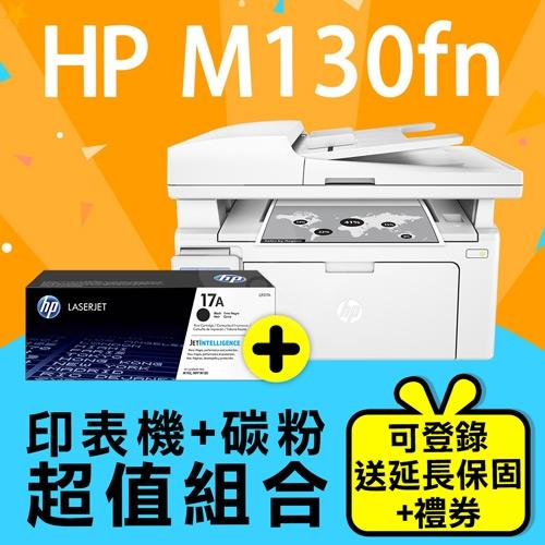【印表機+碳粉延長保固組】HP LaserJet Pro MFP M130fn 黑白雷射傳真事務機 + CF217A 原廠黑色碳粉匣