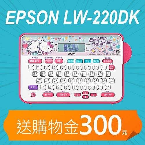 【加碼送購物金300元】EPSON LW-220DK HELLO KITTY & Dear Daniel標籤機