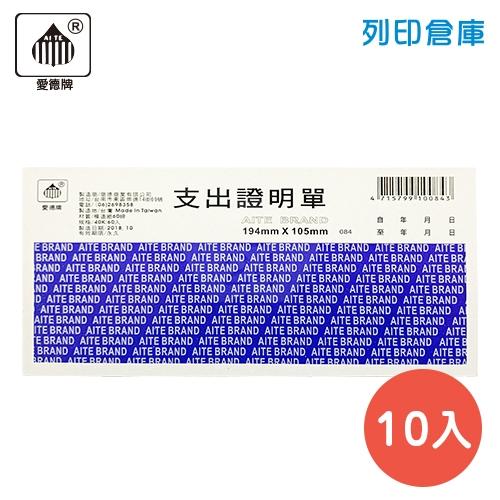 愛德牌 NO.084 支出証明單入(P.P) 10本/盒