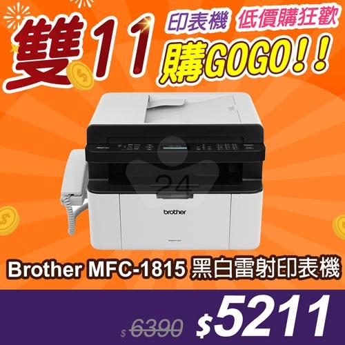 【本月主打】Brother MFC-1815 黑白雷射傳真複合機