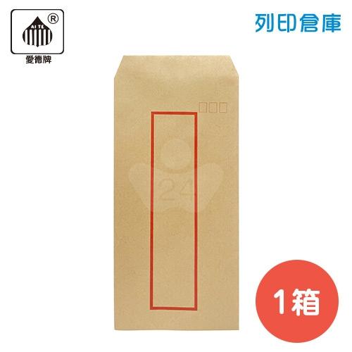 愛德牌 NO.194 (小) 牛皮信封 20K (440包/箱)