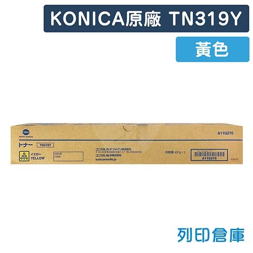 KONICA MINOLTA TN319Y 原廠影印機黃色碳粉匣