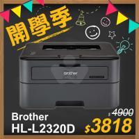 【開學季】Brother HL-L2320D 高速黑白雷射自動雙面印表機