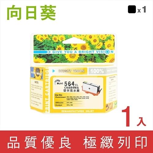 向日葵 for HP NO.564XL (CN684WA) 黑色高容量環保墨水匣