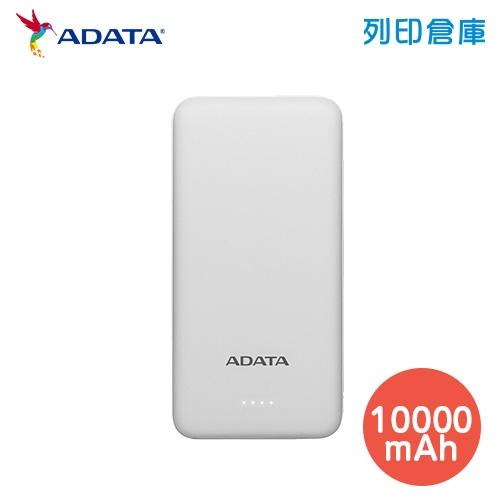 威剛 ADATA T10000 10000mAh 輕薄時尚行動電源 白色