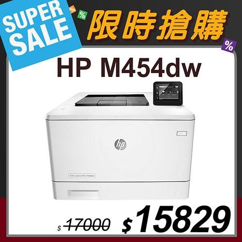 【限時搶購】HP Color LaserJet Pro M454dw 無線雙面彩色雷射印表機