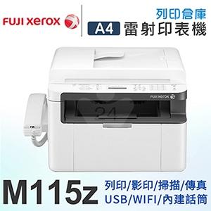 Fuji Xerox DocuPrint M115z 無線黑白雷射傳真事務機