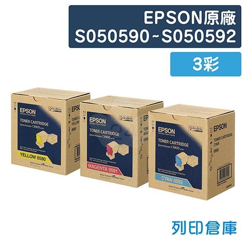 EPSON S050590~S050592 原廠碳粉匣組(3彩)