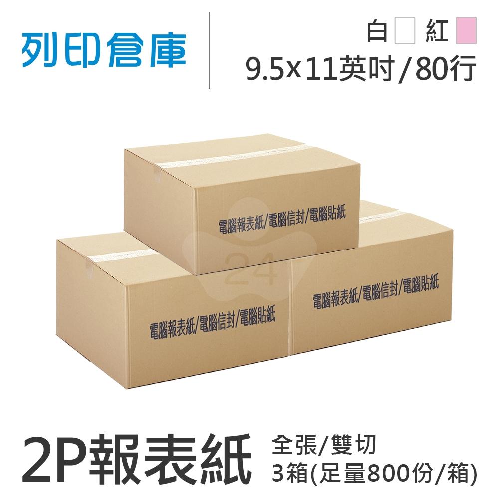 【電腦連續報表紙】 80行 9.5*11*2P 白紅/ 全張 / 雙切 /超值組3箱(足量800份/箱)