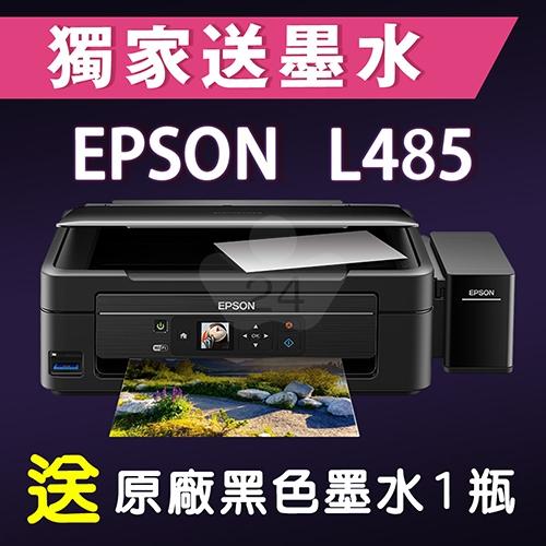 【限時促銷加碼送墨水】EPSON L485 高速Wi-Fi六合一連續供墨印表機 / 加購墨水上網登錄送禮卷+享兩年保固