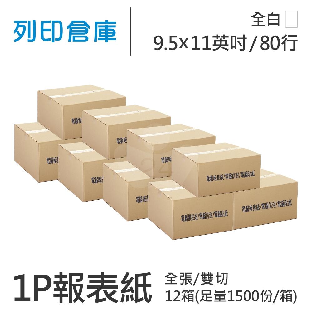 【電腦連續報表紙】 80行 9.5*11*1P 全白/ 雙切 全張 /超值組12箱(足量1500份/箱)