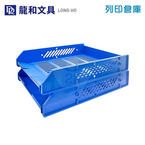 LONG HO 龍和 DR-421 二層公文架-藍色 1組