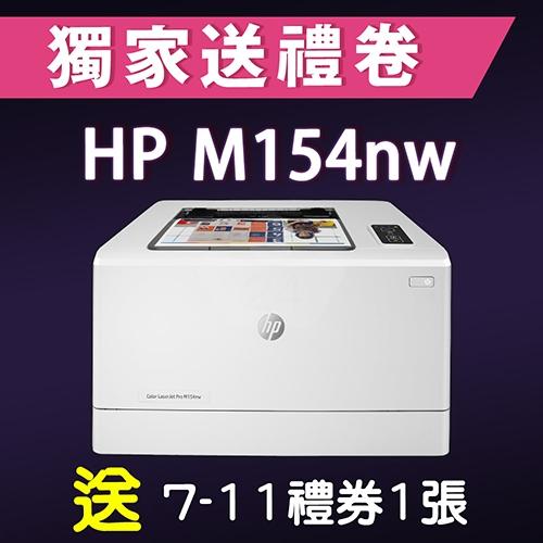 【新機上市獨家加碼送100元7-11禮券】HP Color LaserJet Pro M154nw 無線網路彩色雷射印表機  送 7-11禮券100元- 適用原廠網登錄活動