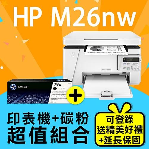 【印表機+碳粉延長保固組】HP LaserJet Pro M26nw 無線黑白多功能雷射事務機 + CF279A 原廠黑色碳粉匣