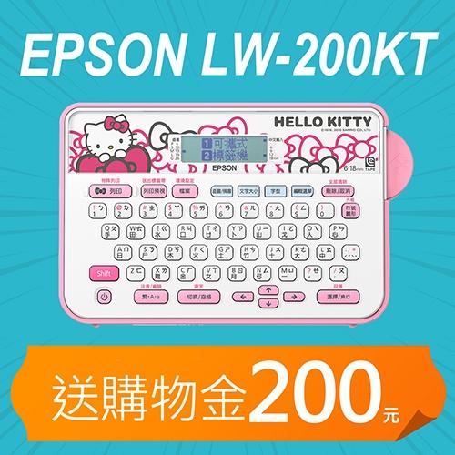 【加碼送購物金200元】EPSON LW-200KT HELLO KITTY 標籤機