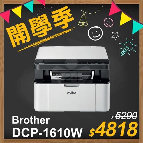 【開學季】Brother DCP-1610W 無線多功能黑白雷射複合機