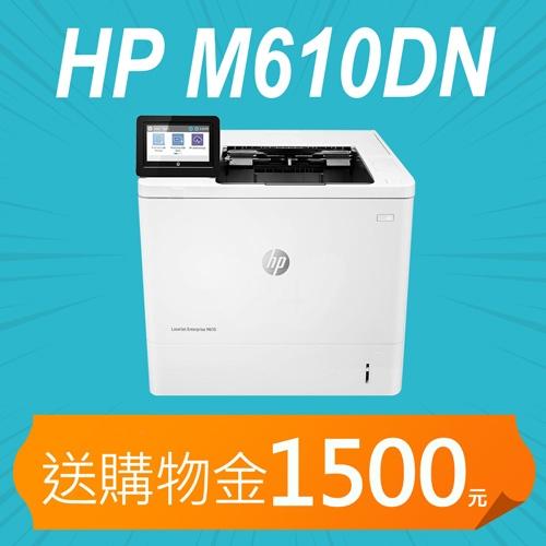 【加碼送購物金1500元】HP LaserJet Enterprise M610dn 黑白雷射印表機