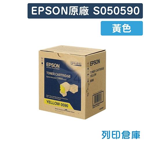 EPSON S050590 原廠黃色碳粉匣