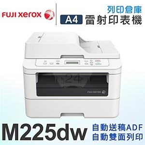Fuji Xerox DocuPrint M225dw 黑白無線雷射複合機