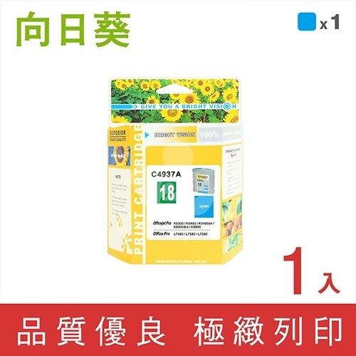 向日葵 for HP NO.18 (C4937A) 藍色環保墨水匣