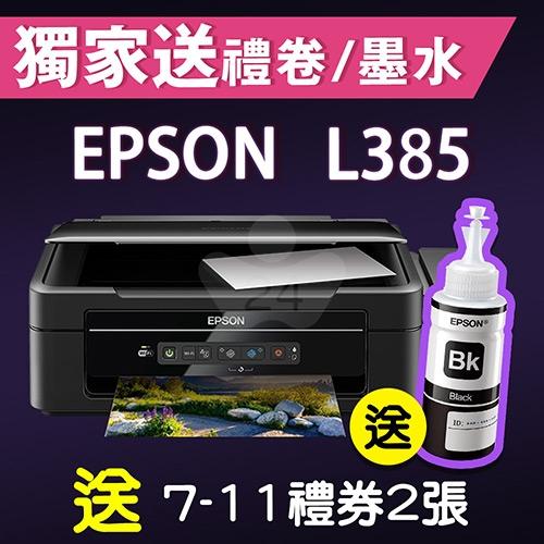 【限時促銷加碼送墨水】EPSON L385 高速 wifi四合一連續供墨印表機 / 加購墨水上網登錄送禮卷+享兩年保固