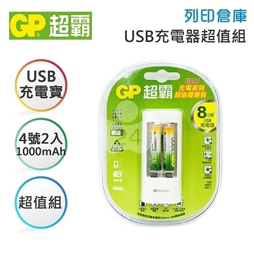 GP超霸 USB超值組充電器+1000mAh-4號 低自放充電池2入