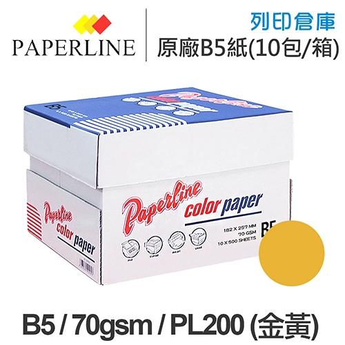PAPERLINE PL200 金黃色彩色影印紙 B5 70g (10包/箱)