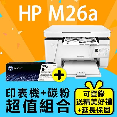 【印表機+碳粉延長保固組】HP LaserJet Pro MFP M26a 多功能雷射事務機 + CF279A 原廠黑色碳粉匣
