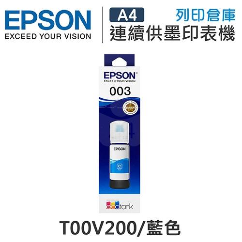 EPSON T00V200 原廠藍色盒裝墨水