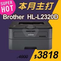 【本月主打】Brother HL-L2320D 高速黑白雷射自動雙面印表機
