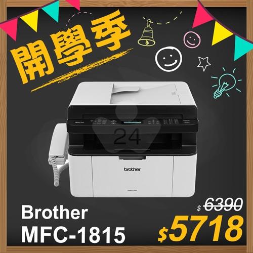 【開學季】Brother MFC-1815 黑白雷射傳真複合機