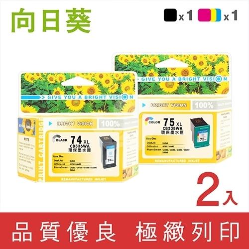 向日葵 for HP NO.74XL+NO.75XL / 1黑1彩高容量超值組 (CB336WA+CB338WA) 環保墨水匣