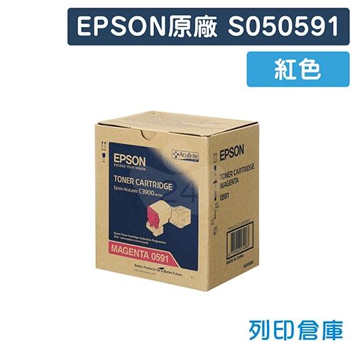 EPSON S050591 原廠紅色碳粉匣
