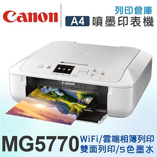 Canon PIXMA MG5770 無線多功能相片複合機(時尚白)