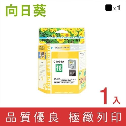 向日葵 for HP NO.18 (C4936A) 黑色環保墨水匣