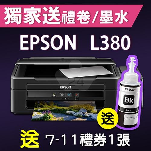 【限時促銷加碼送墨水+7-11禮券100元】EPSON L380 高速三合一原廠連續供墨印表機