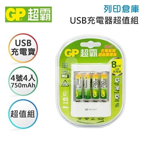 GP超霸 USB超值組充電器+750mAh-4號 低自放充電池4入